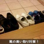靴の臭い取り対策はコレ!取れない時におすすめの方法5つ!