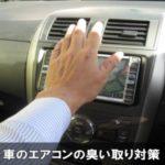 車のエアコンの臭い取りの簡単な方法4つ!臭くさせないコツ!