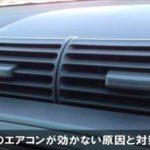 車のエアコンが冷えない効かない原因!すぐ冷やす方法と対策!