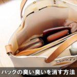 バッグの臭いを消す方法は簡単なこの4つ!おすすめの予防対策!