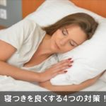 寝つきを良くする方法!寝るために効果ある4つの対策で快眠!