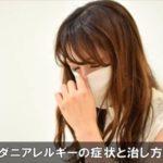 ダニアレルギーの症状は子供も注意!治し方や予防対策!