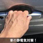 車の静電気対策に効果ある取り方!乗る時と降りる時の対処法!