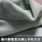 服の静電気の簡単な取り方はコレ!抑える防止対策のコツ!