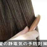 髪の静電気対策に効果ある方法!保湿とダメージを防ぐケア!