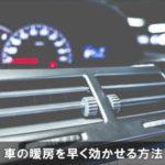 車の暖房を早く効かせるエアコンのつけ方と暖める対処法!
