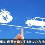 車の燃費を良くする方法8つ!ガソリン代節約する運転の仕方!