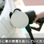 冬の車の燃費を良くする方法!簡単ですぐ実践できる6つ!