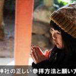 神社の正しい参拝方法と手順!叶うお願い事の言い方はコレ!