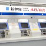 新幹線の切符の買い方!券売機で購入する方法とおすすめ!