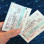新幹線の切符を紛失(忘れた)時の対処法!返金方法はコレ!